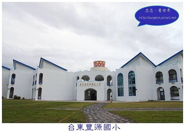 《台東》豐源國民小學 (2)