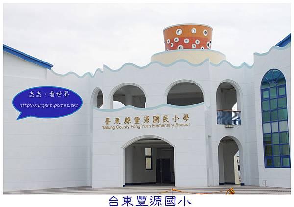 《台東》豐源國民小學 (3)