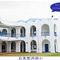 《台東》豐源國民小學 (5)