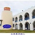 《台東》豐源國民小學 (9)