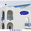 《台東》豐源國民小學 (10)