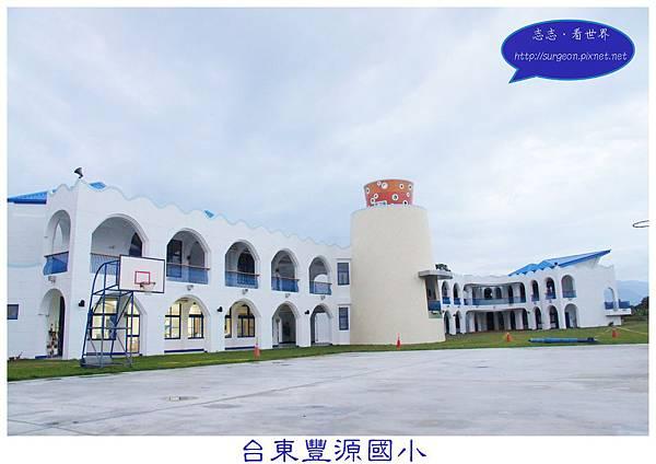 《台東》豐源國民小學 (14)