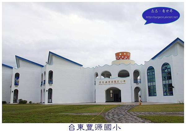 《台東》豐源國民小學 (15)