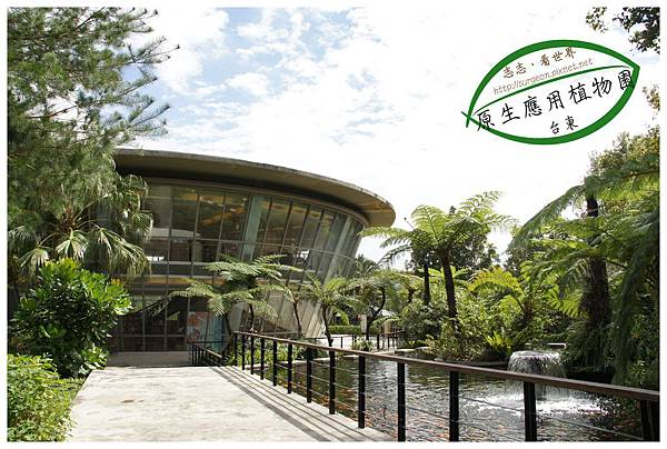 《台東》原生應用植物園 養生鍋 (1)