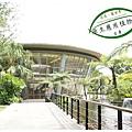 《台東》原生應用植物園 養生鍋 (2)
