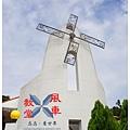 《台東》風車教堂 (1)