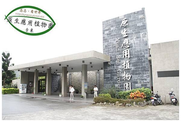 《台東》原生應用植物園 養生鍋 (25)