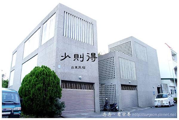 《台東》少則得 民宿 (2)