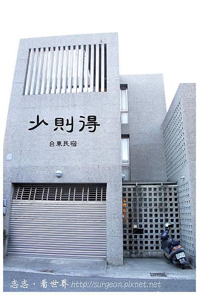 《台東》少則得 民宿 (3)