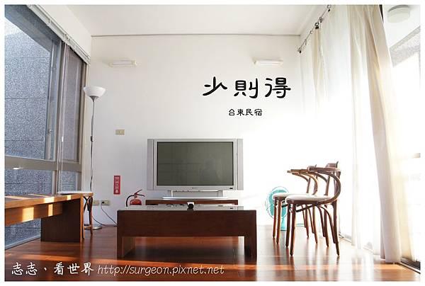 《台東》少則得 民宿 (8)