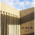 《台東》少則得 民宿 (13)