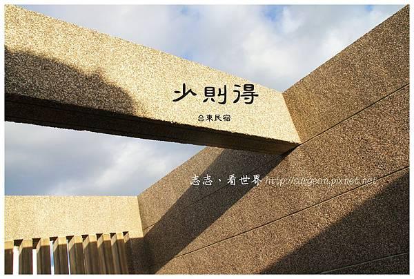 《台東》少則得 民宿 (14)