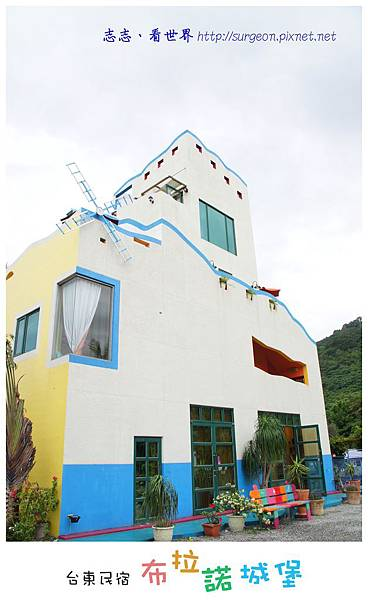 《台東》布拉諾城堡 民宿 (2)