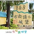《台東》布拉諾城堡 民宿 (3)
