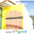 《台東》布拉諾城堡 民宿 (18)