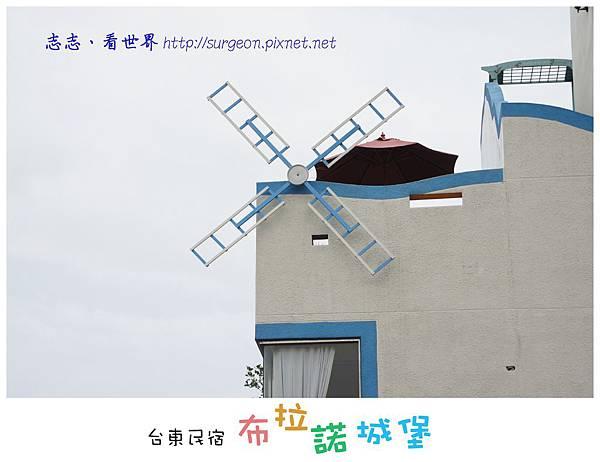 《台東》布拉諾城堡 民宿 (26)