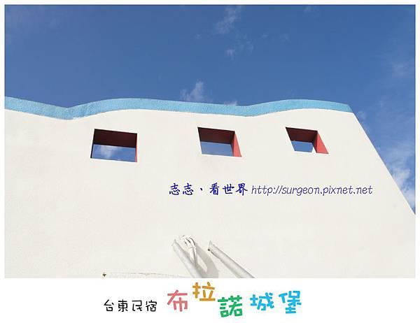 《台東》布拉諾城堡 民宿 (34)