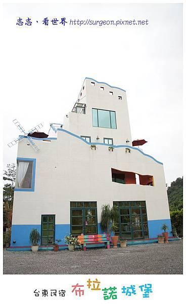 《台東》布拉諾城堡 民宿 (42)