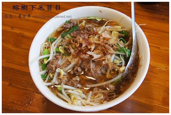 《台東》榕樹下米苔目 (1)