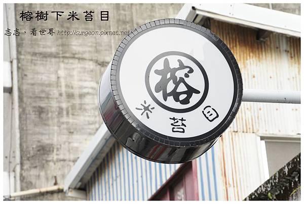 《台東》榕樹下米苔目 (2)