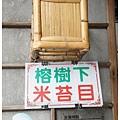 《台東》榕樹下米苔目 (6)