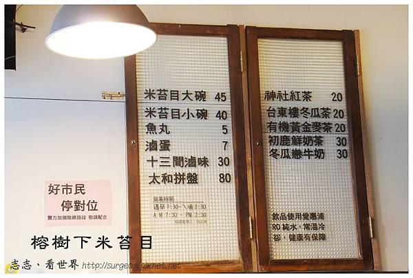 《台東》榕樹下米苔目 (7)