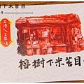《台東》榕樹下米苔目 (13)