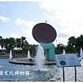 《台東》台灣史前文化博物館 (1)