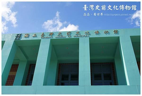 《台東》台灣史前文化博物館 (4)