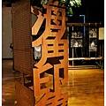 《台東》台灣史前文化博物館 (13)