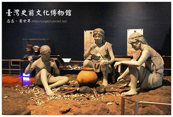 《台東》台灣史前文化博物館 (16)