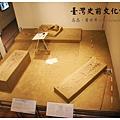 《台東》台灣史前文化博物館 (21)