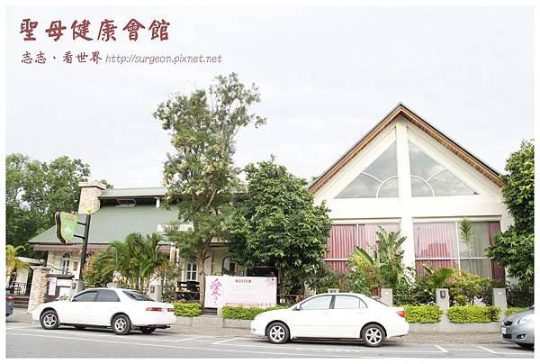 《台東》聖母健康會館 (1)