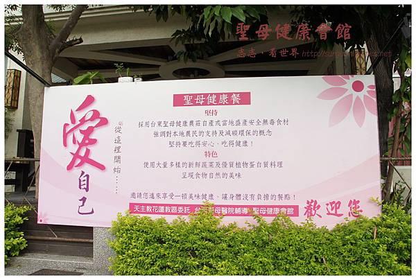《台東》聖母健康會館 (2)