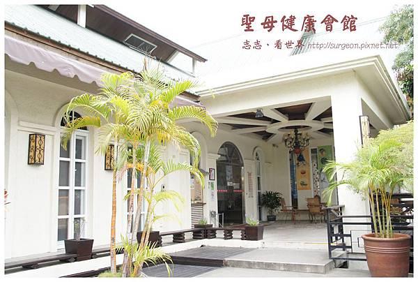 《台東》聖母健康會館 (3)