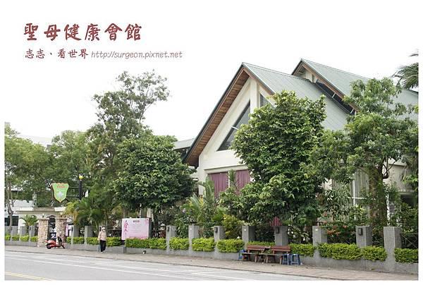 《台東》聖母健康會館 (17)