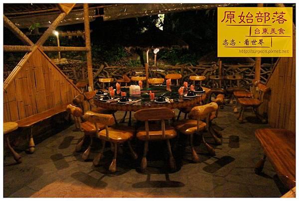 《台東》原始部落 美食 (4)