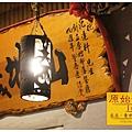 《台東》原始部落 美食 (6)