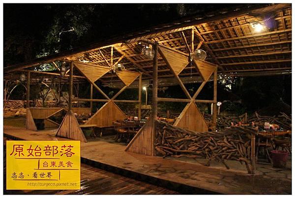 《台東》原始部落 美食 (7)