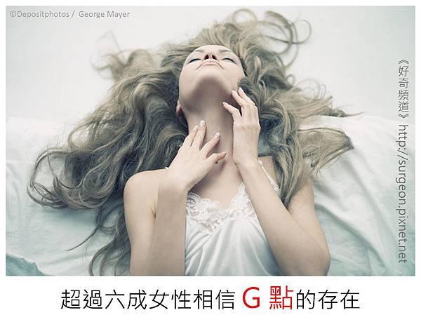 超過六成女性相信G點的存在