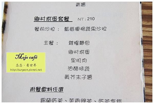 《台南》Mojo cafe 早午餐 咖啡 (6)