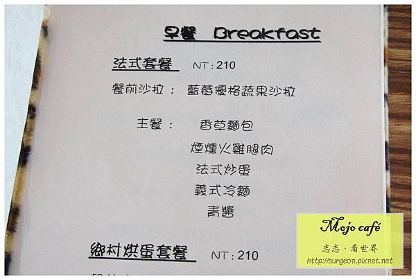 《台南》Mojo cafe 早午餐 咖啡 (5)