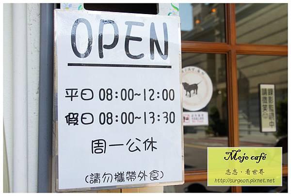 《台南》Mojo cafe 早午餐 咖啡 (3)