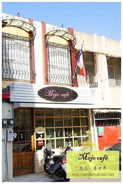 《台南》Mojo cafe 早午餐 咖啡 (2)
