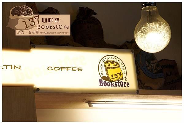 《台南》137 bookstore咖啡館 早午餐 咖啡 (2)