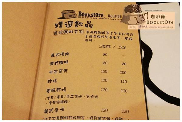 《台南》137 bookstore咖啡館 早午餐 咖啡 (19)