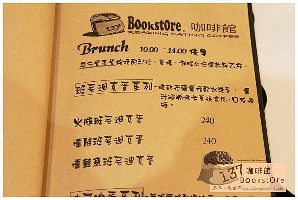 《台南》137 bookstore咖啡館 早午餐 咖啡 (20)