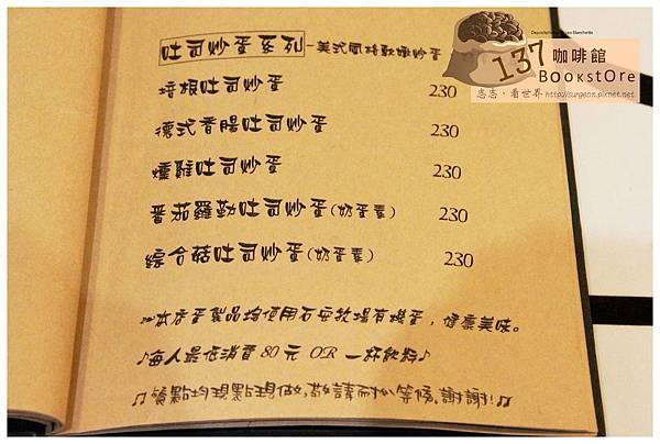 《台南》137 bookstore咖啡館 早午餐 咖啡 (21)