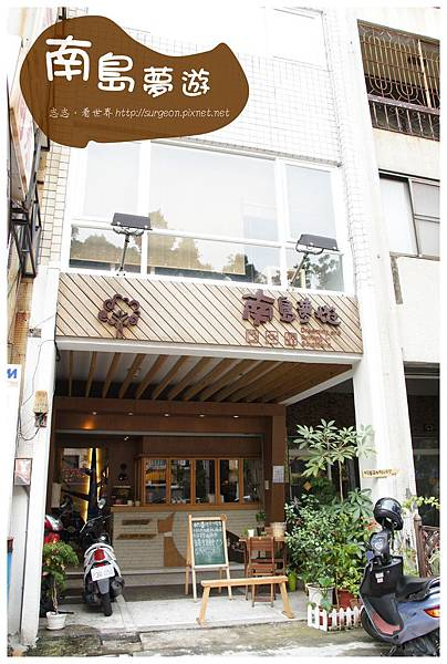 《台南》南島夢遊 咖啡 輕料理 茶飲 (1)