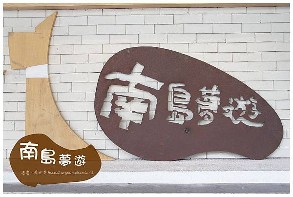《台南》南島夢遊 咖啡 輕料理 茶飲 (2)